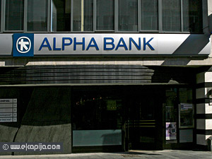 iban alpha bank beograd