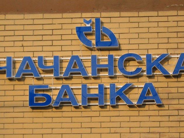 """Verkauf der Bank """"Čačanska banka"""" an türkische Bieter rückt immer näher - Halk Bank reicht alle Unterlagen für die Übernahme ein"""