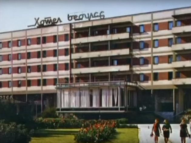Nekadašnji izgled hotela Beograd