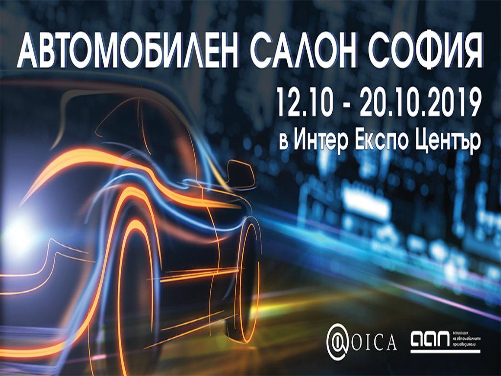 Sofija Motor Show 2019 - Novi brendovi i tehnologije na sajmu automobila 12. do 20. oktobra